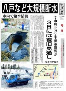 1月1日は何の日【八戸地域大規模断水事故】