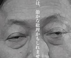 4月21日は何の日 鳩山首相「私は愚か総理」