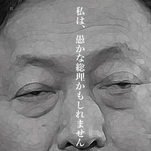 4月21日は何の日 鳩山首相「私は愚かな総理」