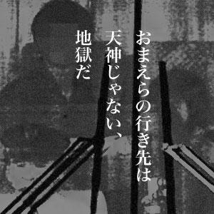 5月3日は何の日【西鉄バスジャック事件】