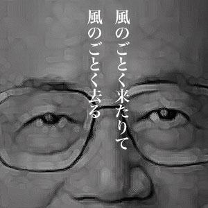 5月7日のできごと 福田康夫官房長官、年金未納問題で辞任