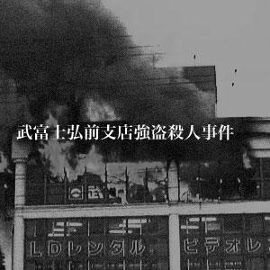 5月8日のできごと(何の日)【武富士弘前支店強盗殺人・放火事件】