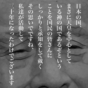 5月15日のできごと 森首相、神の国発言