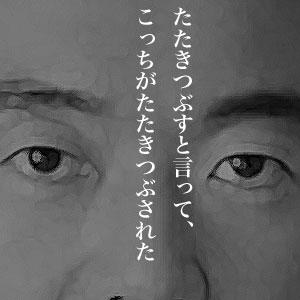 5月17日のできごと 今日は何の日 大阪都構想否決(平成27年)