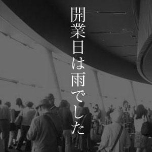 5月22日のできごと 今日は何の日 東京スカイツリー開業(平成24年)