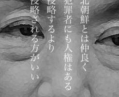 5月28日 今日は何の日 福島みずほ消費者相、普天間問題で罷免される(平成22年)