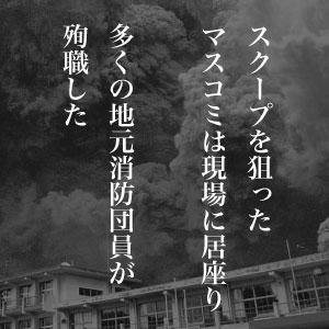 6月3日のできごと 今日のできごと 雲仙普賢岳火砕流災害(平成3年)