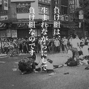 6月8日のできごと 秋葉原無差別殺傷事件(平成20年)