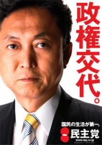 6月9日のできごと(何の日)【民主党】新ポスター発表