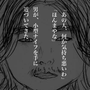 10月4日は何の日【神戸市男子高校生刺殺事件】