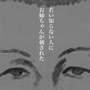 10月5日は何の日【廿日市女子高生殺人事件】