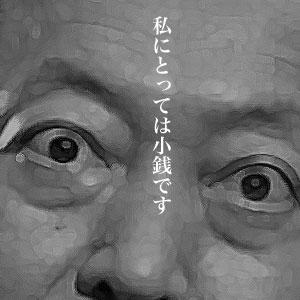 11月2日は何の日 鳩山首相、7,200万円申告漏れ