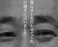 11月3日は何の日 楽天、初の日本一
