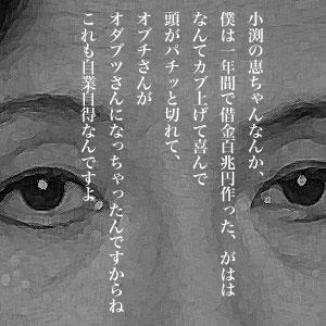 4月14日のできごと【自民党・田中真紀子議員】お陀仏発言