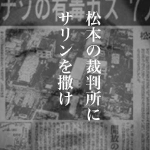 6月27日のできごと(何の日) 松本サリン事件