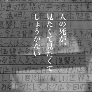 6月28日のできごと(何の日) 酒鬼薔薇聖斗逮捕