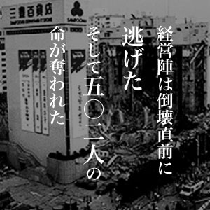 6月29日のできごと(何の日) 三豊百貨店崩壊