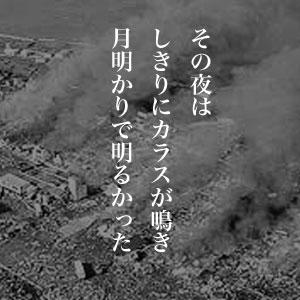 7月12日は何の日 北海道南西沖地震