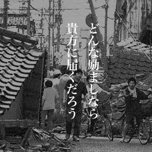 16日は何の日 新潟県中越沖地震