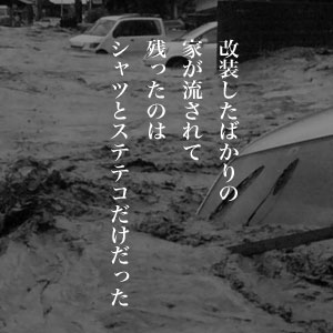 18日は何の日 福井豪雨