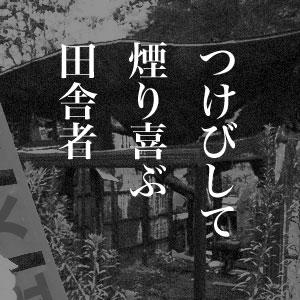 7月26日のできごと(何の日) 周南市放火殺人事件犯人逮捕