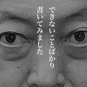 27日は何の日 民主党、マニフェスト発表