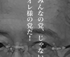 8月7日は何の日 みんなの党・渡辺喜美代表、江田憲司幹事長を更迭