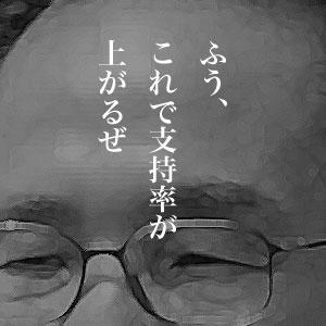 10日は何の日 李明博大統領、島根県竹島に不法上陸