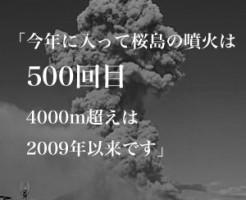 8月18日は何の日 桜島が爆発的噴火