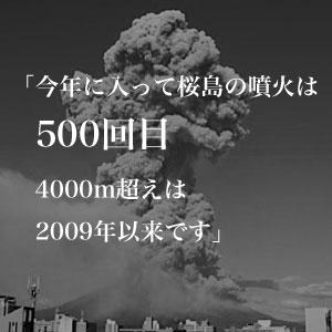18日は何の日 桜島が爆発的噴火