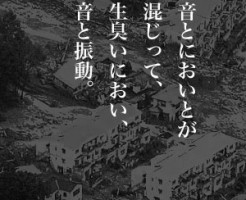 8月20日は何の日 広島大規模土砂災害