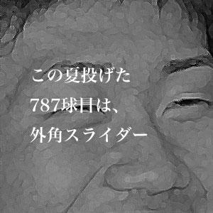 22日は何の日 松坂大輔投手、甲子園決勝でノーヒットノーラン