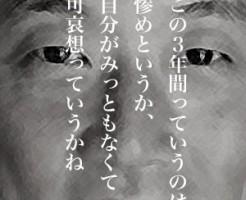 9月12日は何の日 金本知憲外野手、現役引退を表明