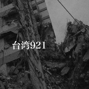 21日は何の日 台湾921