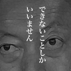 10月26日は何の日 鳩山首相、所信表明演説