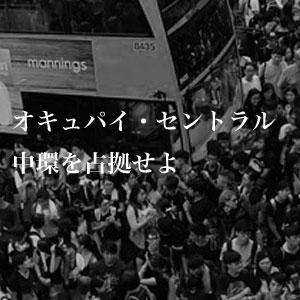 9月28日は何の日 香港で民主派団体が道路占拠