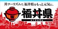 【福丼県】福井県が樹立を宣言
