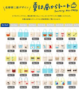 8月13日は何の日【サントリービール】佐野研二郎氏デザイン商品の提供を取り下げ