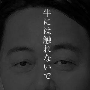12月15日は何の日 民主・海江田万里代表、辞任表明