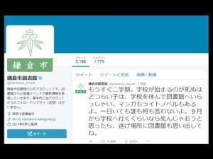 8月25日は何の日【鎌倉市立図書館】ツイート