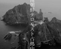 2月22日は何の日 竹島の日