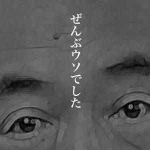 6月19日のできごと(何の日) 1000円高速終了