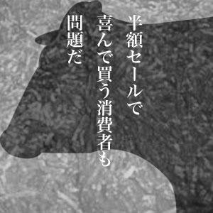 6月20日のできごと(何の日) ミートホープ事件発覚