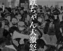 12月20日は何の日 記念Suica販売で大混乱