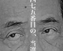 12月14日は何の日 菅直人氏、ゾンビ当選