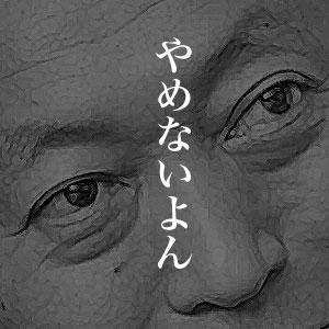18日は何の日 鳩山由紀夫前首相が政界引退を撤回