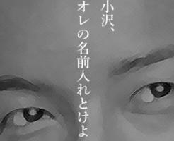 12月26日は何の日 生活の党に山本太郎参議が入党