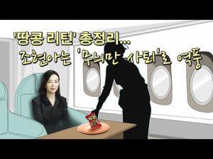 12月5日は何の日 大韓航空ナッツリターン事件