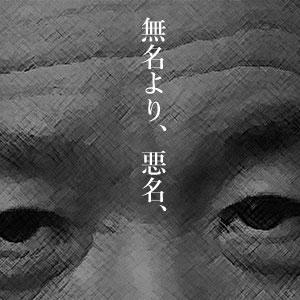 12月6日は何の日 鈴木宗男氏、収監前に会見
