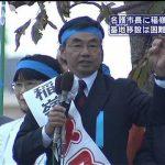 1月24日のできごと(何の日)【名護市長選挙】稲嶺進氏が初当選